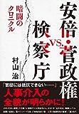 安倍 菅政権vs.検察庁 暗闘のクロニクル