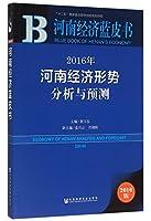 河南经济蓝皮书:2016年河南经济形势分析与预测