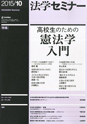 法学セミナー 2015年 10 月号 [雑誌]