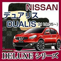 【DELUXEシリーズ】NISSAN日産ニッサン デュアリス DUALIS フロアマット カーマット 自動車マット カーペット 車マット(H19.05~,J,NJ10) サクセスシリウス(無地) ab-ni-dualis-19j10-delss