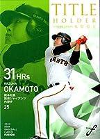 BBM2020 ベースボールカード FUSION タイトルホルダー No.TH04 岡本和真