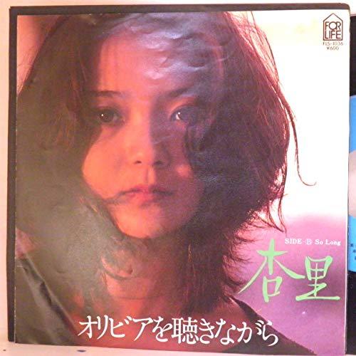 【検聴合格】針飛無安心レコード可盤・1978年・杏里「 オリビアを聴きながら・So Long 」【EP】