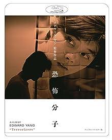 恐怖分子 デジタルリマスター版 [Blu-ray]