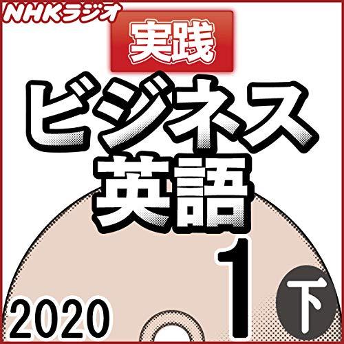 『NHK 実践ビジネス英語 2020年1月号 下』のカバーアート