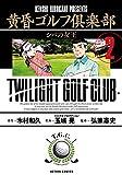 黄昏ゴルフ倶楽部 : 2 (アクションコミックス)