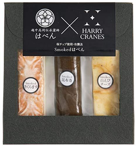 富山ねるものコーポレーション『HARRY CRANES Smokedはべん』