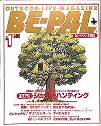BE-PAL (ビーパル) 1988年1月号 遊び別ショップ・ハンティング