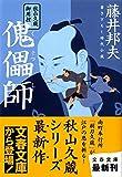 秋山久蔵御用控 傀儡師 (文春文庫)