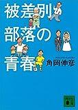 被差別部落の青春 (講談社文庫)