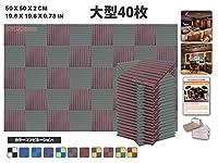 エースパンチ 新しい 40ピースセットブルゴーニュとグレー 500 x 500 x 20 mm ウェッジ 東京防音 ポリウレタン 吸音材 アコースティックフォーム AP1035