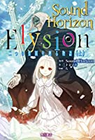 Elysion 二つの楽園を廻る物語 (上)