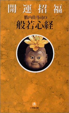 開運招福般若心経(小学館文庫)の詳細を見る