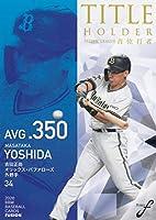 BBM ベースボールカード TH01 首位打者 吉田正尚 (オ) (レギュラーカード/タイトルホルダー) FUSION 2020