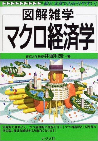 図解雑学 マクロ経済学 (図解雑学シリーズ)