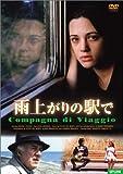 雨上がりの駅で [DVD]