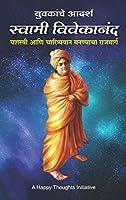 Yuvakanche Adarsh Swami Vivekanand - Yashasvi aani Charitravaan Bananyacha Rajmarg (Marathi)