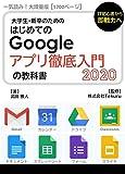 【一気読み!大増量版】Google アプリ徹底入門の教科書2020 Google アプリの教科書シリーズ2020年版
