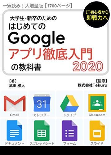 [武田雅人]の【一気読み!大増量版】Google アプリ徹底入門の教科書2020 Google アプリの教科書シリーズ2020年版