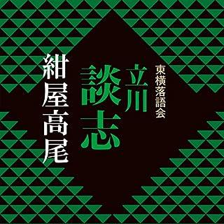 『紺屋高尾』のカバーアート