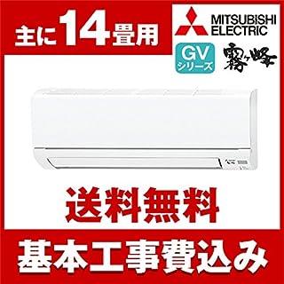 標準設置工事セット MITSUBISHI MSZ-GV4018S-W ピュアホワイト 霧ヶ峰 GVシリーズ [エアコン (主に14畳・単相200V)]
