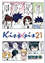 Kiss×sis キスシス コミック 1-21巻セット