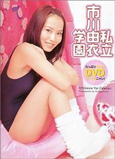 DVD付き写真集『私立市川由衣学園』