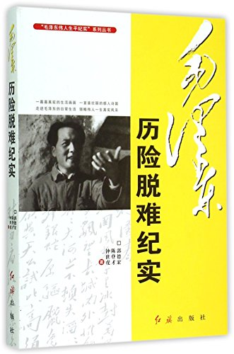 Dangers and Adventures in Mao Zedong's Life (Chinese Edition)