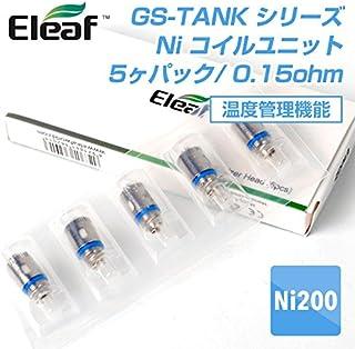 【パーツ】 Eleaf GS-TANK シリーズ / Ni コイルユニット5ヶパック / 0.15ohm
