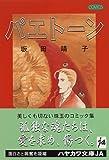 パエトーン (ハヤカワ文庫 JA (567))