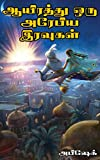 Arabian Nights Stories for Kids in Tamil (Tamil Edition)