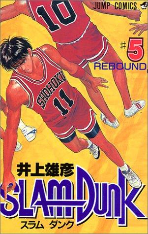 SLAM DUNK 5 (ジャンプコミックス)