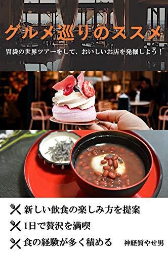 グルメ巡りのススメ: 胃袋の世界ツアーをして、おいしいお店を発掘しよう!