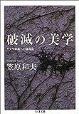 破滅の美学 (ちくま文庫)