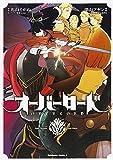 オーバーロード (2) (カドカワコミックス・エース)