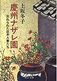 慶州ナザレ園―忘れられた日本人妻たち (中公文庫)