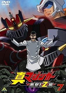 真マジンガー 衝撃!Z編 7(第18話 第20話) [レンタル落ち]