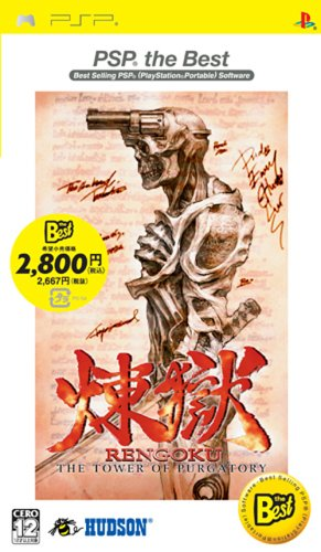 Rengoku: Wholesale The Tower of Purgatory Best Japan PSP the Max 75% OFF Import