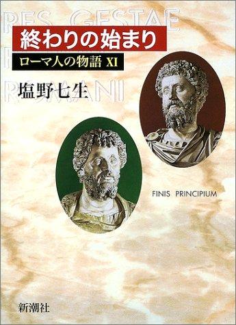 ローマ人の物語 (11) 終わりの始まり