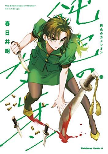 鈍色のカメレオン (3) (角川コミックス・エース)の詳細を見る