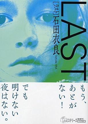 LAST (ラスト) (講談社文庫)石田衣良