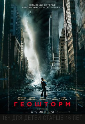 Import Posters GEOSTORM – Gerard Butler – Russian Movie Wall Poster Print - 30CM X 43CM
