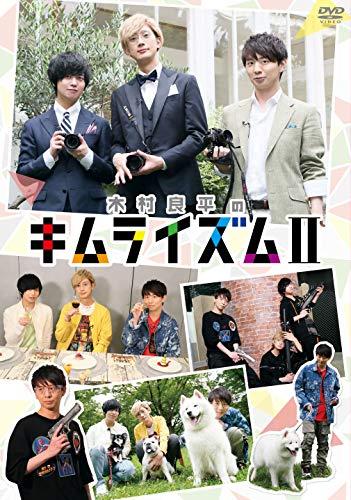 木村良平のキムライズムII [DVD]の拡大画像