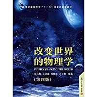 Change the world of physics (fourth edition)(Chinese Edition)