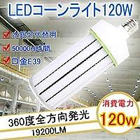 明るいled e39 LED電球 業界トップクラス LEDコーンライト120W 軽量型コーン型 120w E39 消費電力120W 19200LM LED led 電球 e39 昼白色 国内倉庫からスピード出荷