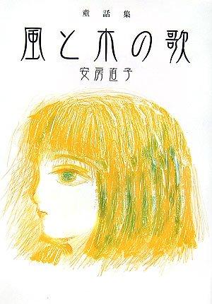 風と木の歌―童話集 (偕成社文庫)