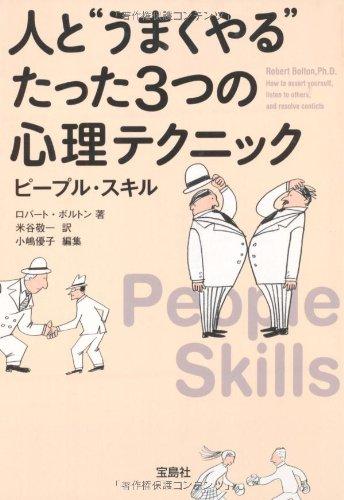 """人と""""うまくやる""""たった3つの心理テクニック ピープル・スキル (宝島SUGOI文庫)"""