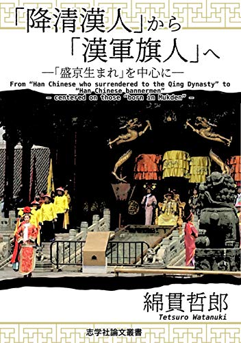 From Han Chinese who surrendered to the Qing Dynasty to Han Chinese bannermen: centered on those born in Mukden Chinese history series (Shigakusha Scholarly Series) (Japanese Edition)