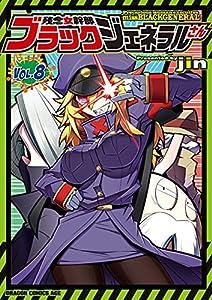 残念女幹部ブラックジェネラルさん(8) (ドラゴンコミックスエイジ)