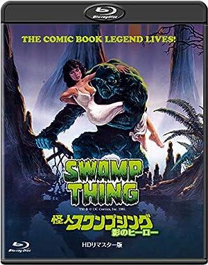 怪人スワンプシング 影のヒーロー ―HDリマスター版― [Blu-ray]