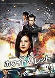 ホワイト・バレット[DVD]